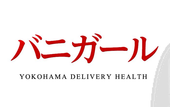 横浜 関内アジアンデリヘル|バニガール 公式サイト